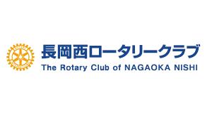 The Rotary Club of NAGAOKA NISHI