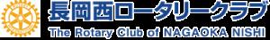 長岡西ロータリークラブ ロゴ