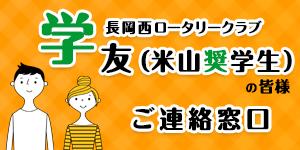 bn_gakuyu