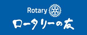Rotary-tomo-logo