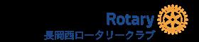 長岡西ロータリークラブ
